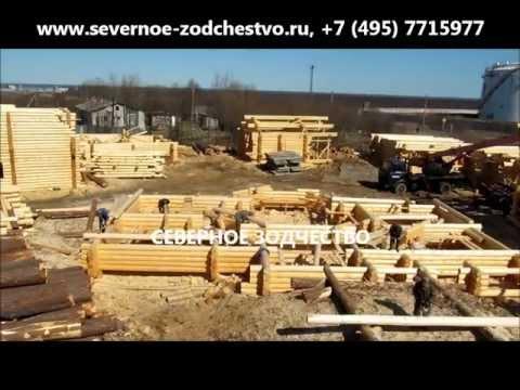 Северное Зодчество. Производство рубленых домов.