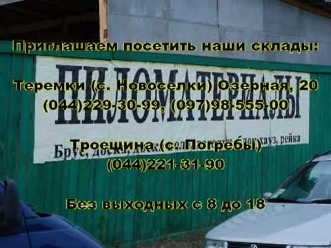 Пиломатериалы. Склады в Киеве. Фотоэкскурсия