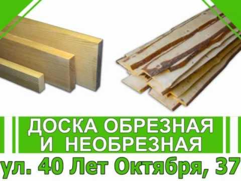 СтройМаркет Пиломатериалы 20с (4-3).wmv