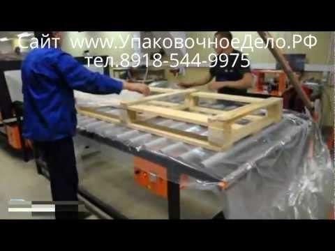 Упаковка поддонов мебели термоусадочное оборудование