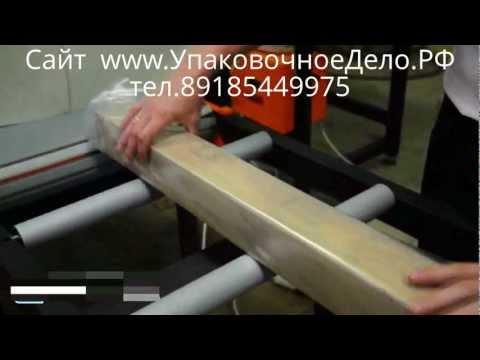 Линия упаковки вагонки бруса доски в пленку